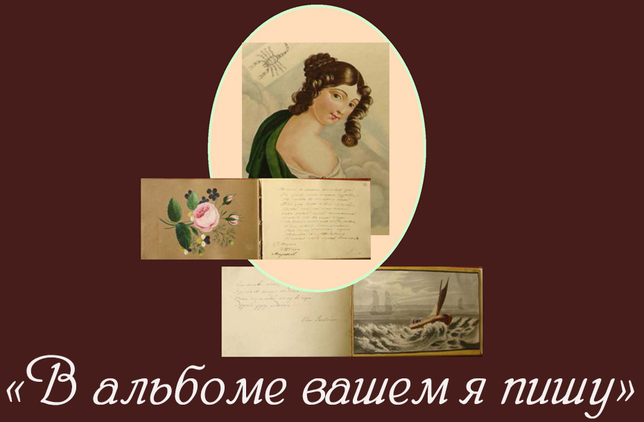 Оренбуржцы смогут увидеть подлинник рукописного альбома пушкинской эпохи