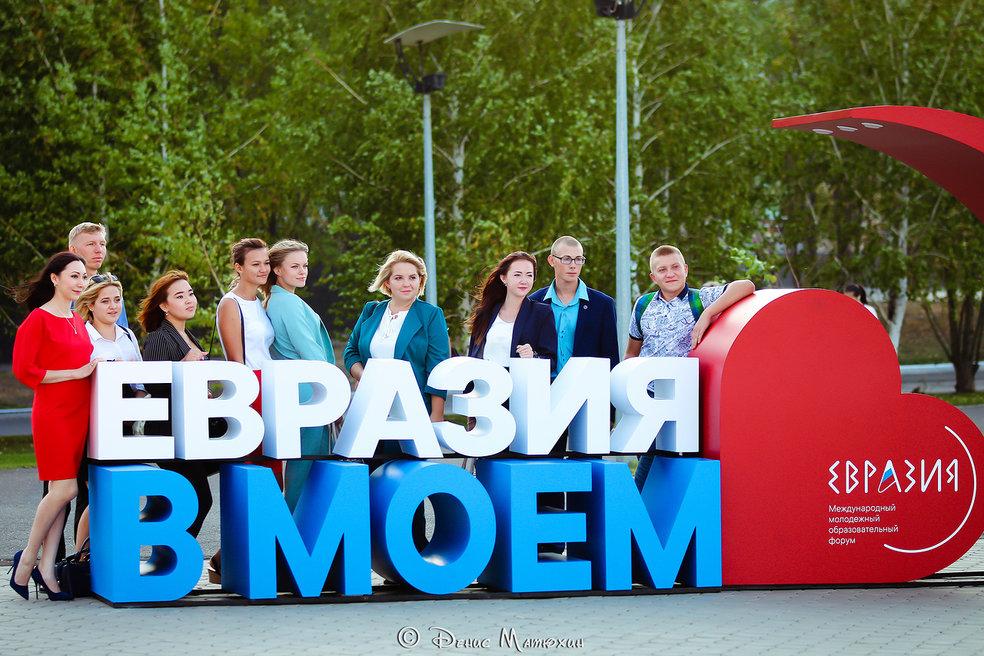«Евразия» объединяет народы