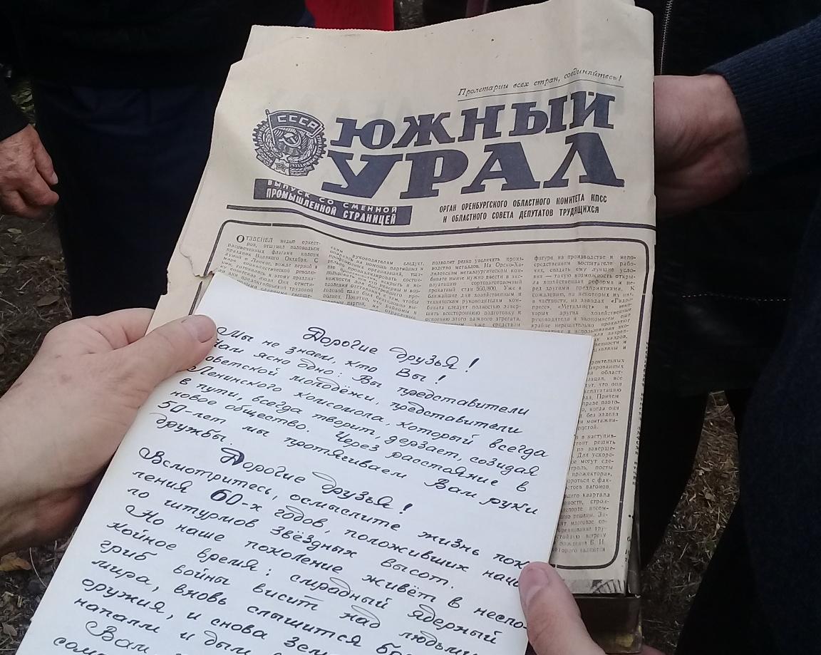 Послание потомкам в «Южном Урале»