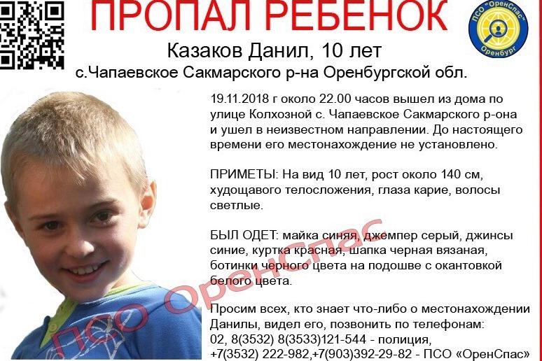 Данила Казаков пропал бесследно