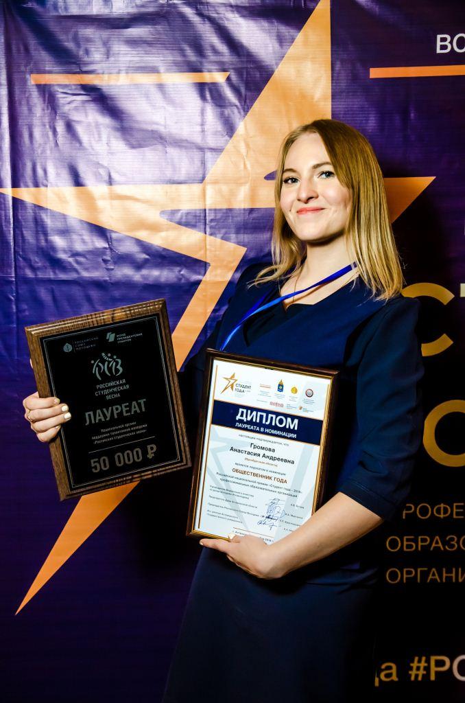 Оренбургская студентка — «Общественник года»