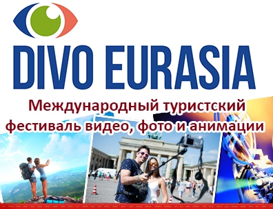 Туристский фестиваль в Оренбурге