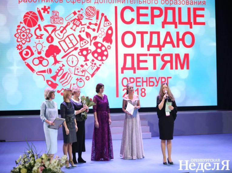 В Оренбурге наградили лучших педагогов
