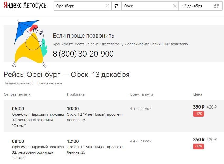 В Оренбуржье запустили «Яндекс.Автобусы»