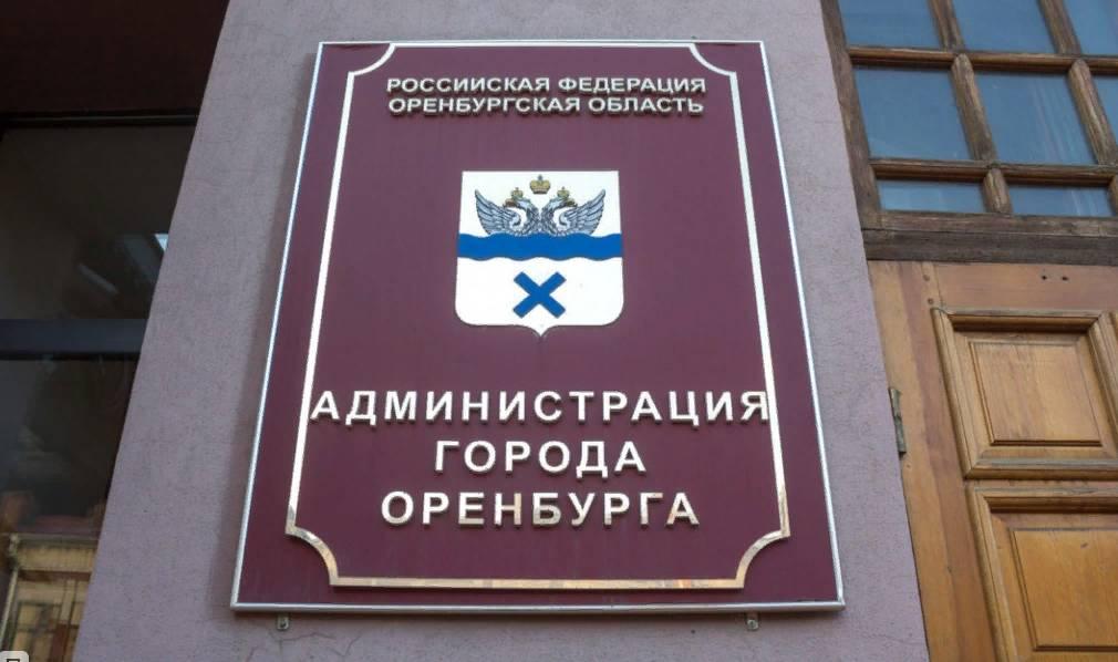 На чиновников управления жилищной политики Оренбурга завели дело