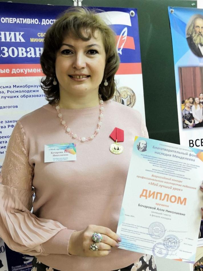 «Лучший урок» в России от оренбургского педагога