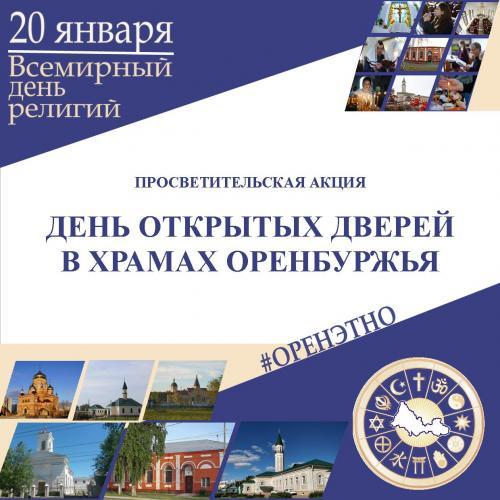 День открытых дверей в храмах, мечетях и синагогах