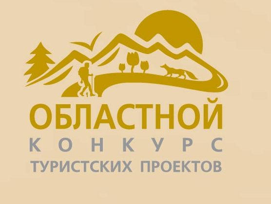 Молодым предлагают продвигать областной туризм