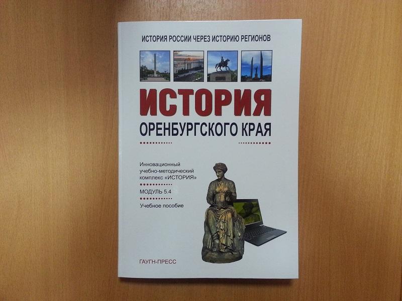 Новый учебник по истории Оренбуржья