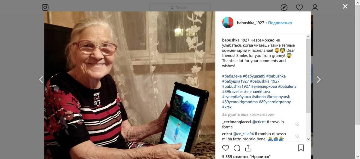 Умерла пенсионерка -путешественница баба Лена