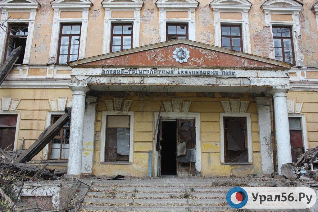 140 человек нужно расселить из здания оренбургской «лётки»