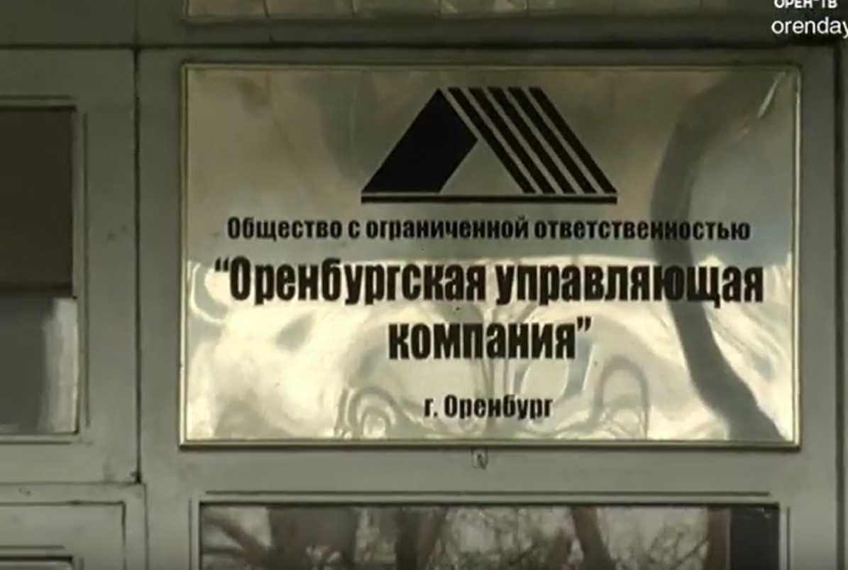 «Оренбургскую УК» хотят обанкротить