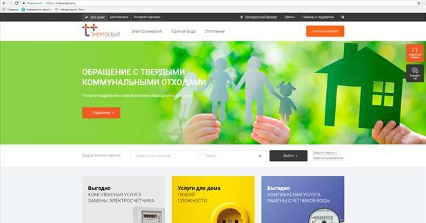 Офис«ЭнергосбыТ Плюс» работает в режиме онлайн