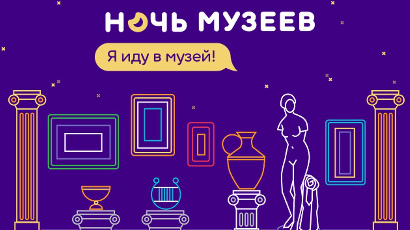 Оренбургская «Ночь музеев»