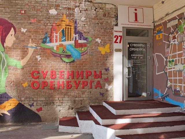 «Евразия» создает «Галерею выдающихся оренбуржцев»