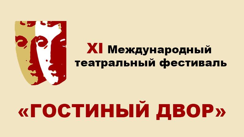 В Оренбурге завершился фестиваль «Гостиный двор»