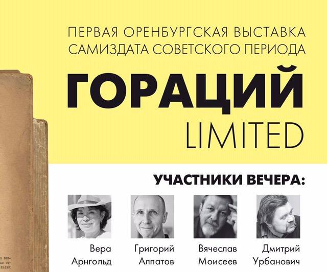 В Оренбурге пройдет первая выставка самиздата