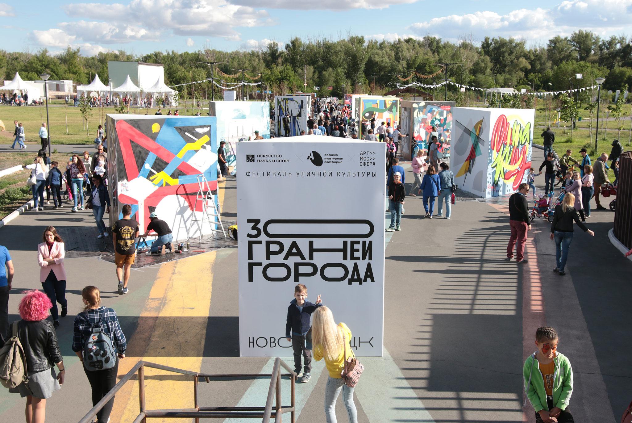 В Новотроицке прошел фестиваль уличной культуры «30 граней города»