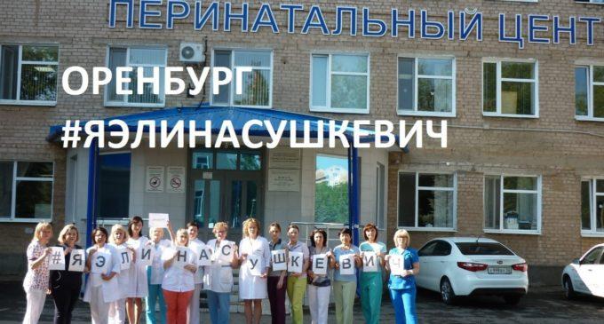 Оренбуржцы поддержали врача из Калининграда Элину Сушкевич