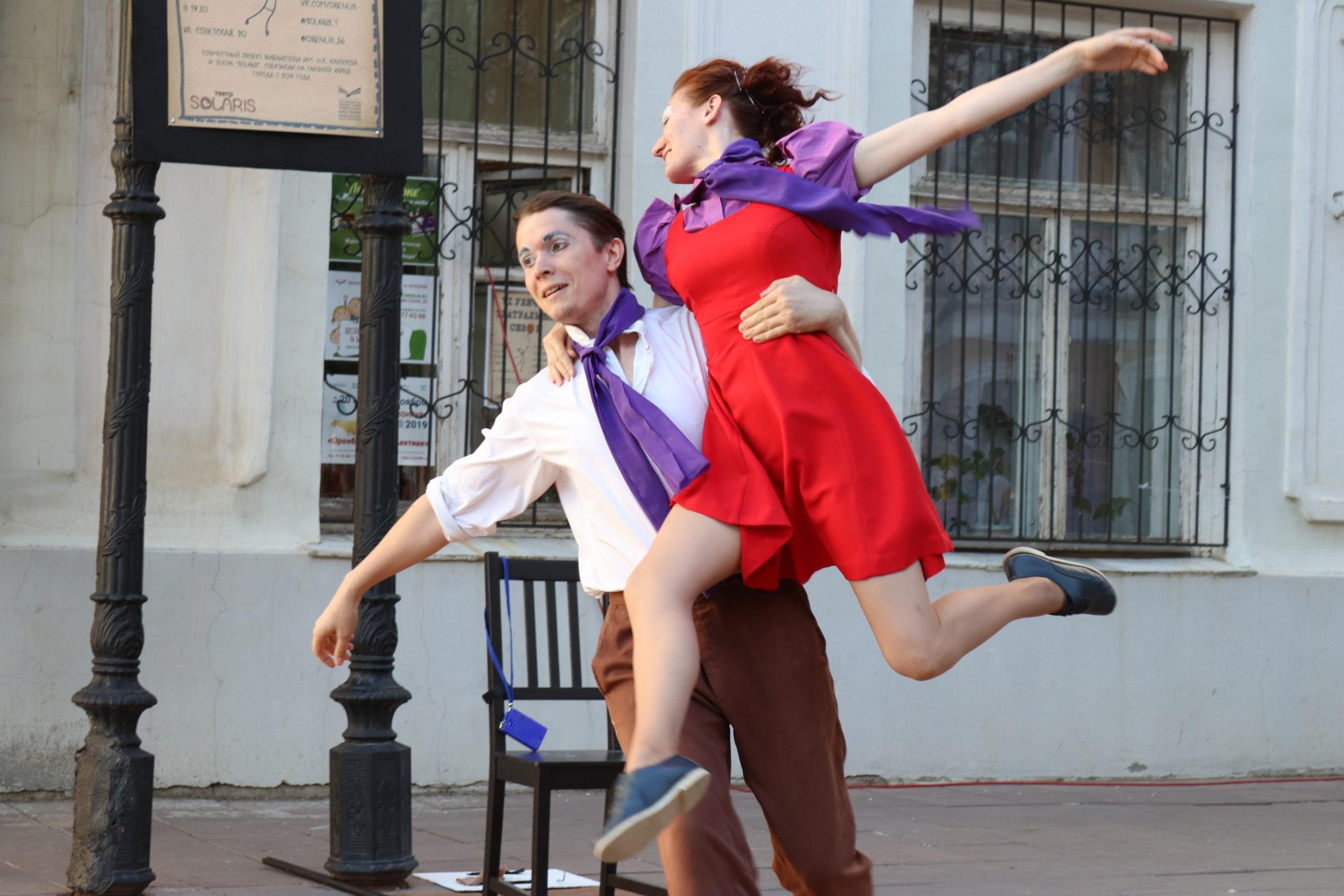 Уличный театральный сезон в Оренбурге открыла немая пьеса о любви