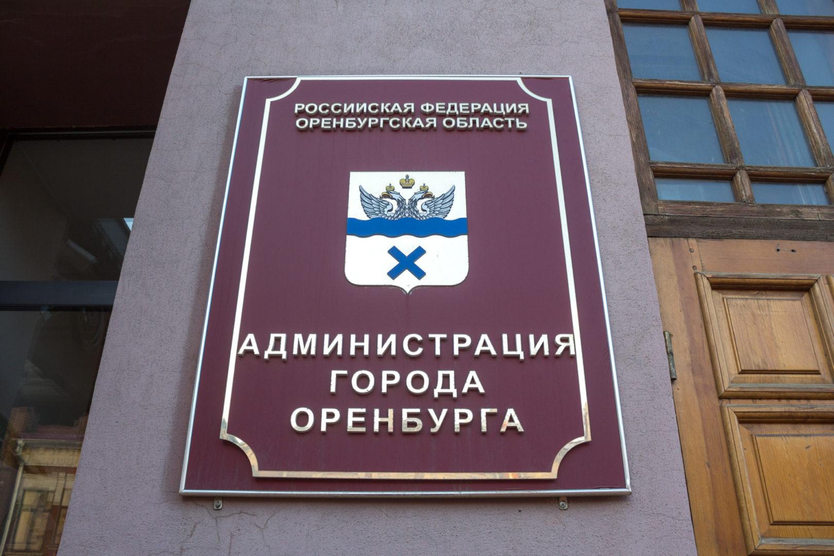 В Оренбурге завершилось формирование Общественной палаты