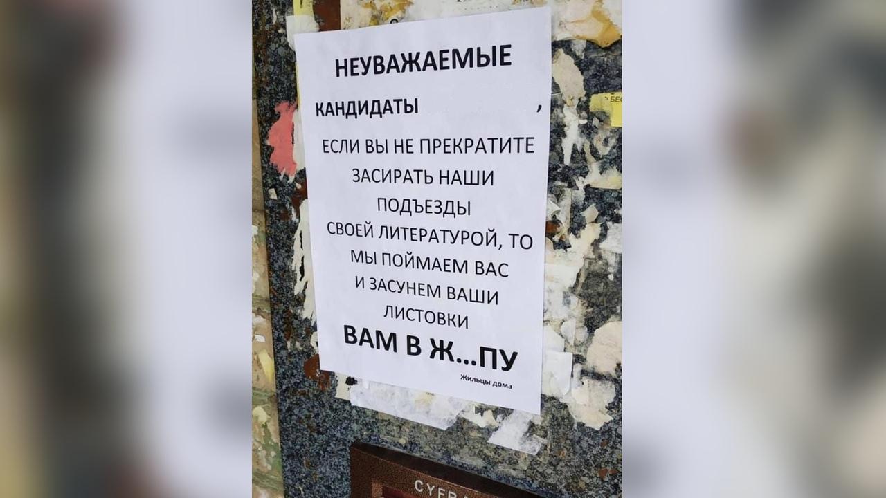 Люди жалуются на агитацию кандидатов в губернаторы Оренбуржья