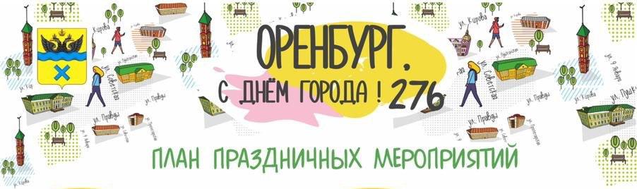 День Города в одной картинке: в мэрии Оренбурга подготовили программу праздника