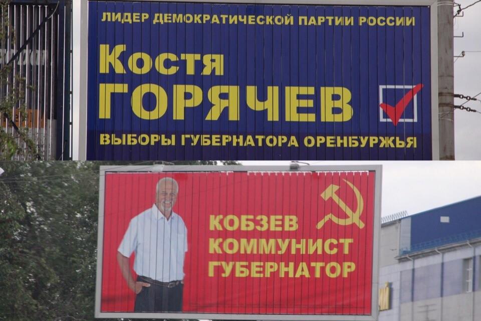 В Орске появились баннеры «неизвестных» кандидатов в губернаторы Оренбуржья