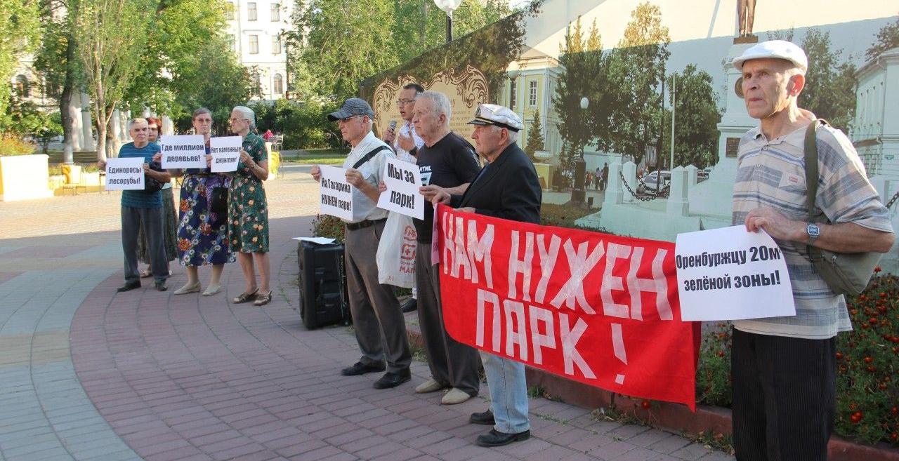Громкого протеста не случилось: в Оренбурге на митинг против застройки Гагарина пришли 10 человек
