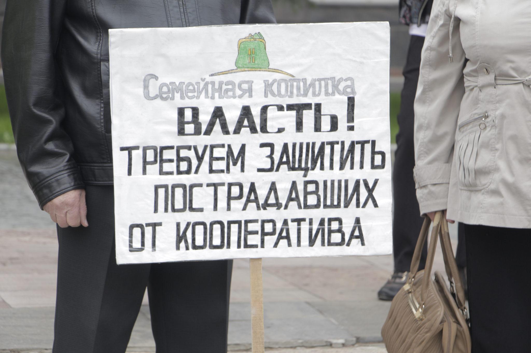 «Мошенников к ответу»: в Оренбурге прошел пикет пострадавших от «Семейной Копилки»