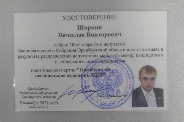 Вячеслав Ширнин пополнил списки депутатов Законодательного собрания Оренбуржья