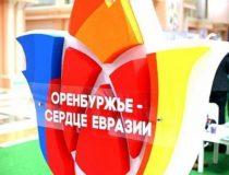 В Оренбурге состоится Международный форум «Оренбуржье – сердце Евразии»